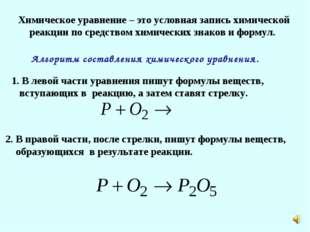 Химическое уравнение – это условная запись химической реакции по средством хи