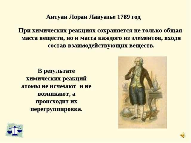 Антуан Лоран Лавуазье 1789 год При химических реакциях сохраняется не только...