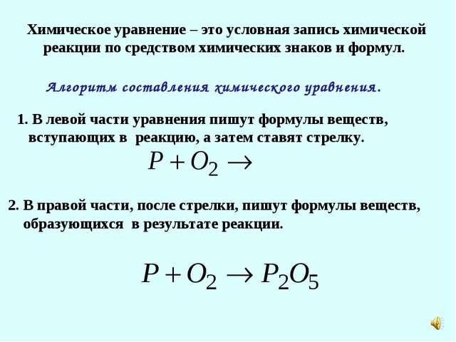 Химическое уравнение – это условная запись химической реакции по средством хи...