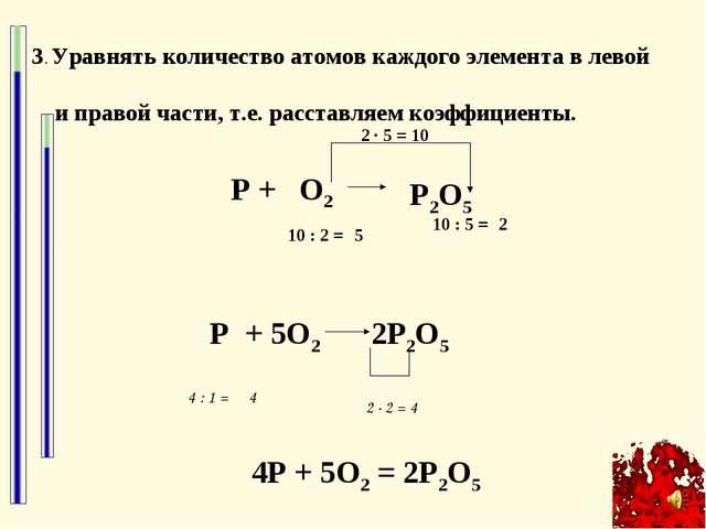 3. Уравнять количество атомов каждого элемента в левой и правой части, т.е. р...