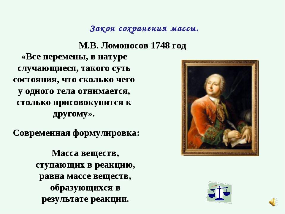 Закон сохранения массы. М.В. Ломоносов 1748 год «Все перемены, в натуре случа...