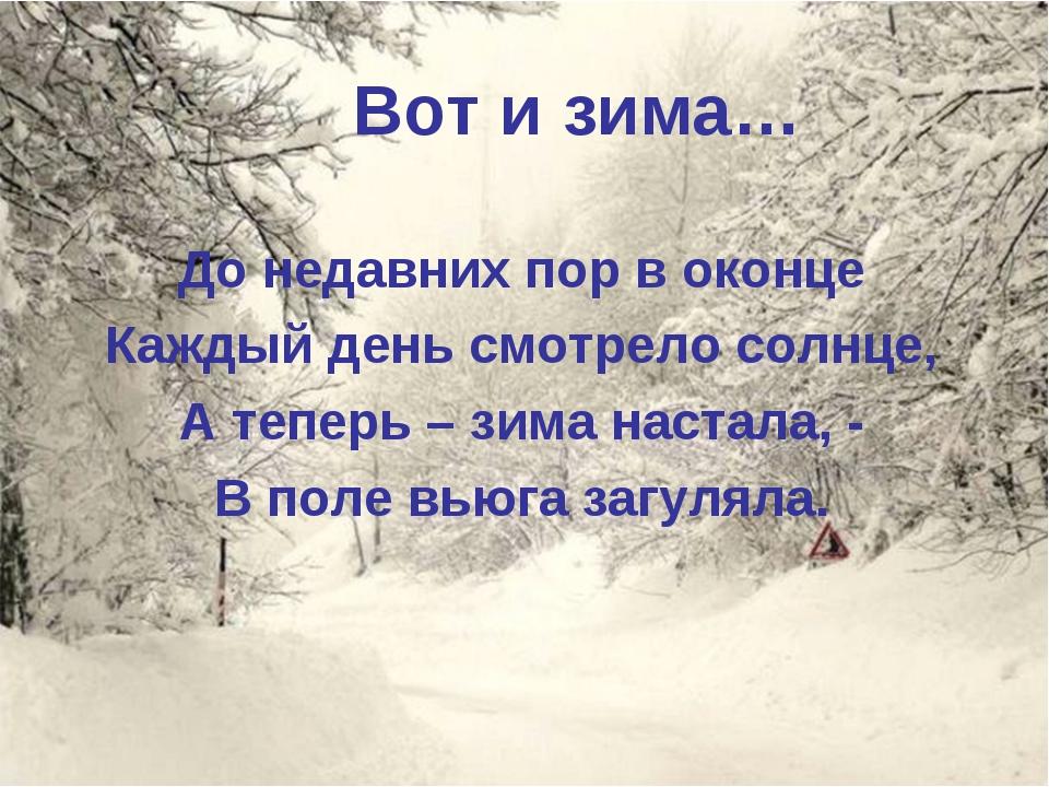 Вот и зима… До недавних пор в оконце Каждый день смотрело солнце, А теперь –...