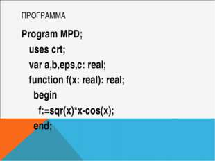ПРОГРАММА Program MPD; uses crt; var a,b,eps,c: real; function f(x: real): re