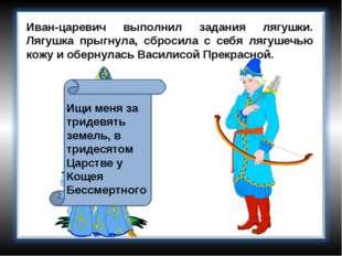 Ищи меня за тридевять земель, в тридесятом Царстве у Кощея Бессмертного Иван-