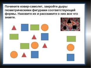 Почините ковер-самолет, закройте дыры геометрическими фигурами соответствующе