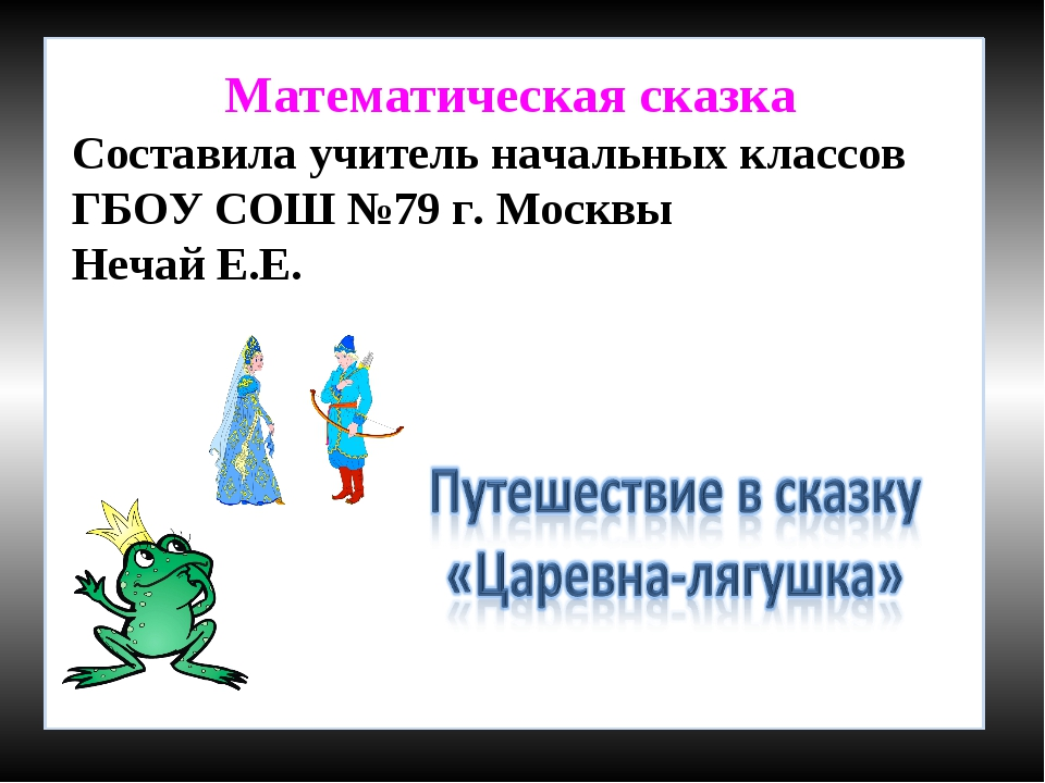 Математическая сказка Составила учитель начальных классов ГБОУ СОШ №79 г. Мос...