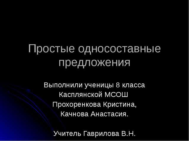 Простые односоставные предложения Выполнили ученицы 8 класса Касплянской МСОШ...