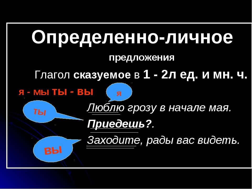 Определенно-личное предложения Глагол сказуемое в 1 - 2л ед. и мн. ч. я - мы...