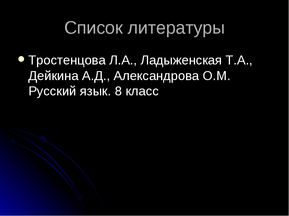 Список литературы Тростенцова Л.А., Ладыженская Т.А., Дейкина А.Д., Александр...