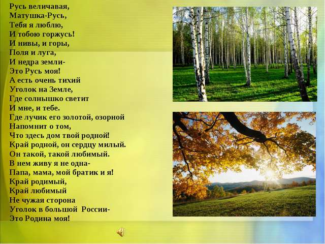 Русь величавая, Матушка-Русь, Тебя я люблю, И тобою горжусь! И нивы, и горы,...
