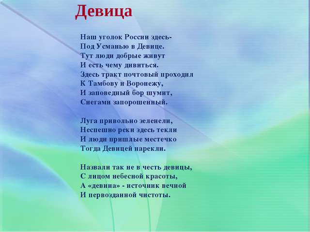Девица Наш уголок России здесь- Под Усманью в Девице. Тут люди добрые живут И...