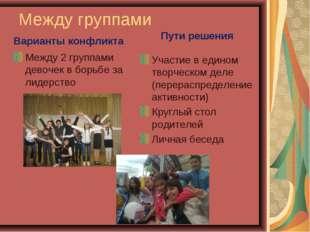 Между группами Варианты конфликта Между 2 группами девочек в борьбе за лидерс
