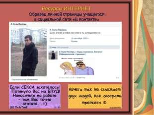 Ресурсы ИНТЕРНЕТ Образец личной страницы учащегося в социальной сети «В Конта