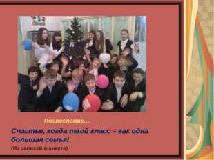Послесловие… Счастье, когда твой класс – как одна большая семья! (Из записей