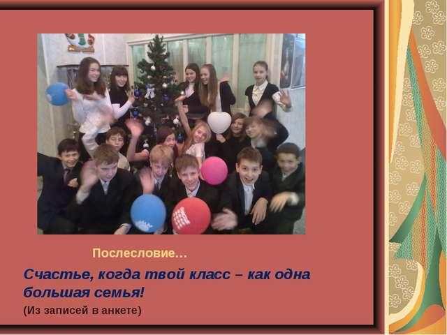Послесловие… Счастье, когда твой класс – как одна большая семья! (Из записей...