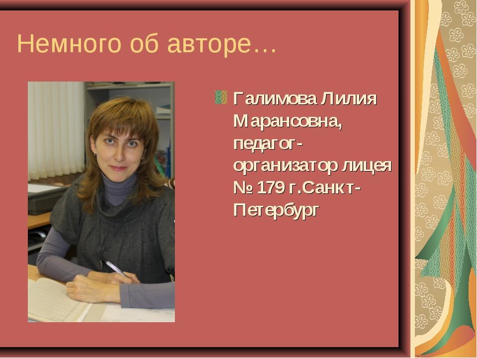 Немного об авторе… Галимова Лилия Марансовна, педагог-организатор лицея № 179...