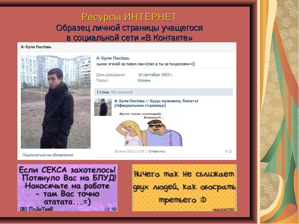 Ресурсы ИНТЕРНЕТ Образец личной страницы учащегося в социальной сети «В Конта...