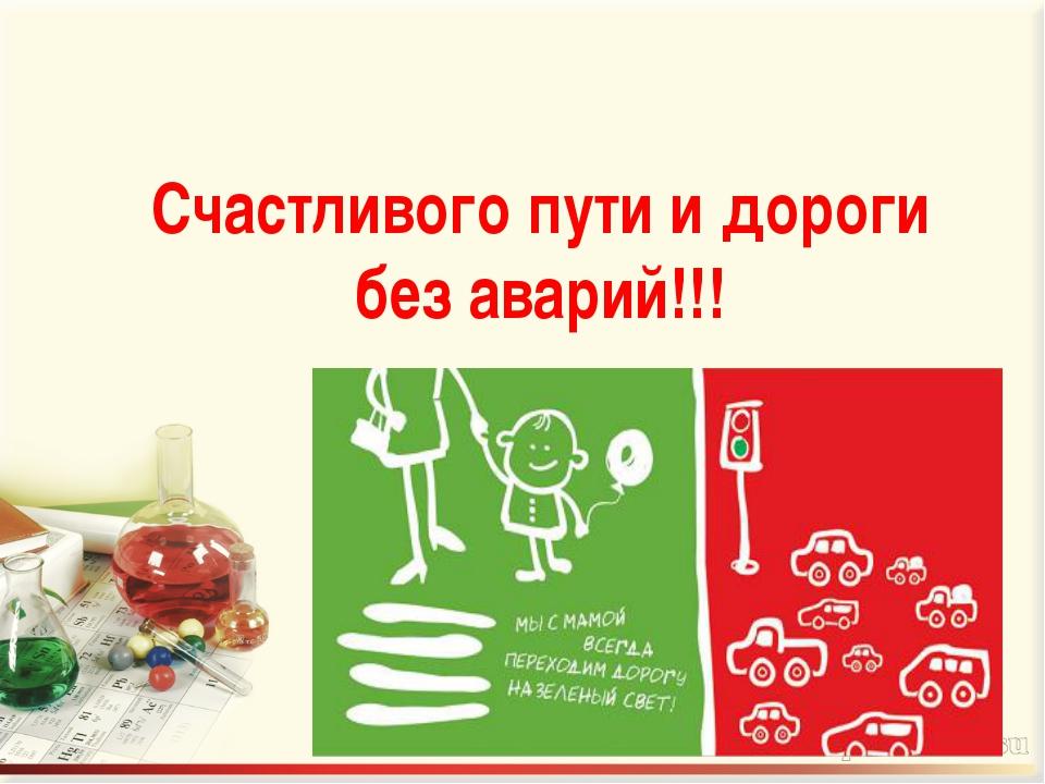 Счастливого пути и дороги без аварий!!!