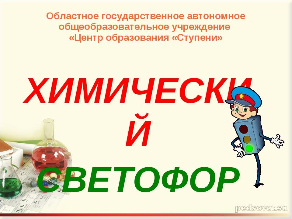 ХИМИЧЕСКИЙ СВЕТОФОР Областное государственное автономное общеобразовательное...