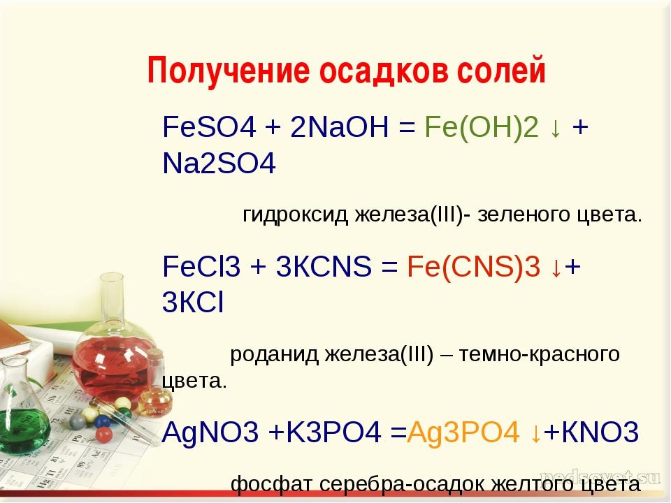 FeSO4 + 2NaOH = Fe(OH)2 ↓ + Na2SO4 гидроксид железа(III)- зеленого цвета. FeC...