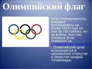 Олимпийский флаг Флаг планировалось впервые использовать на, Играх 1916 года