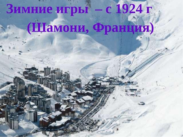 Зимние игры – с 1924 г (Шамони, Франция)
