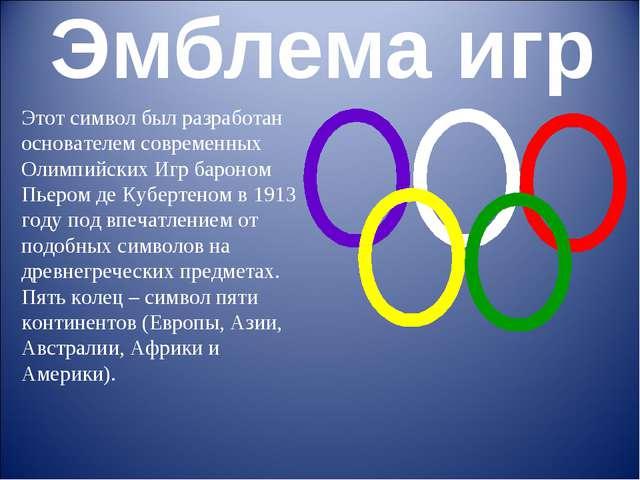 Эмблема игр Этот символ был разработан основателем современных Олимпийских Иг...