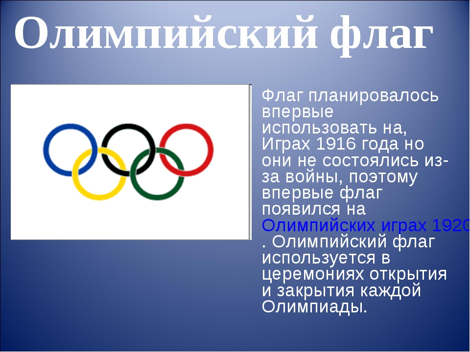 Олимпийский флаг Флаг планировалось впервые использовать на, Играх 1916 года...