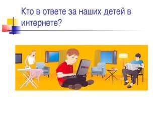 Кто в ответе за наших детей в интернете?