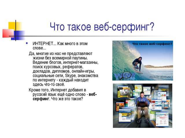 Что такое веб-серфинг? ИНТЕРНЕТ... Как много в этом слове...  Да, многие из...