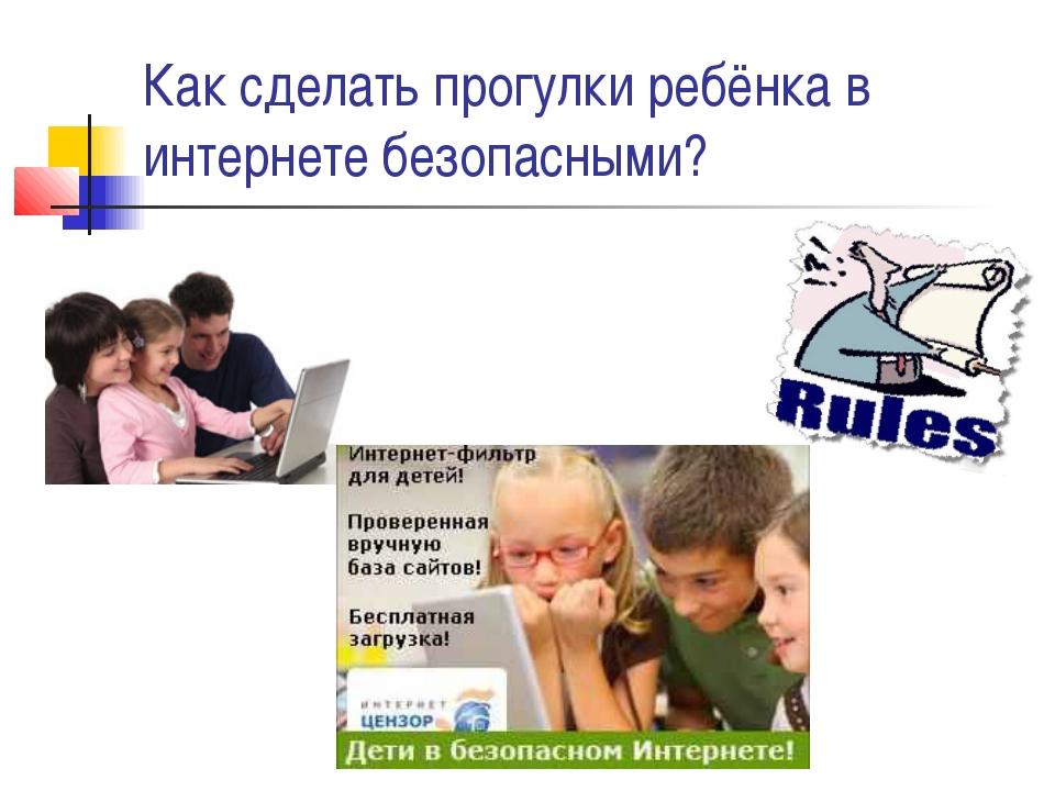 Как сделать прогулки ребёнка в интернете безопасными?