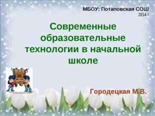 Современные образовательные технологии в начальной школе Городецкая М.В. МБОУ