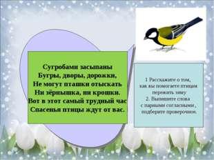 Сугробами засыпаны Бугры, дворы, дорожки, Не могут пташки отыскать Ни зёрнышк
