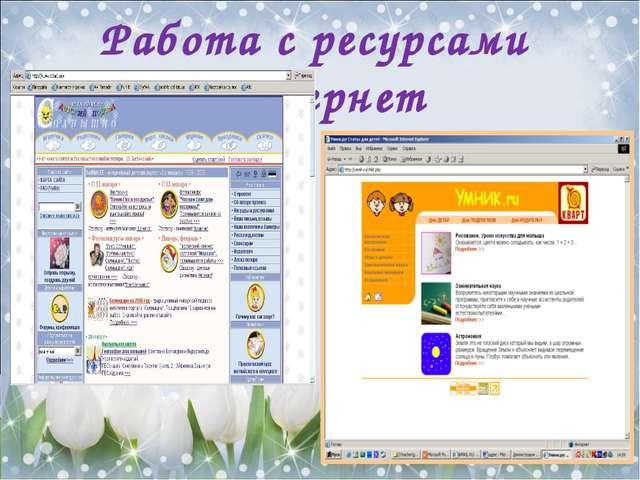 Работа с ресурсами Интернет