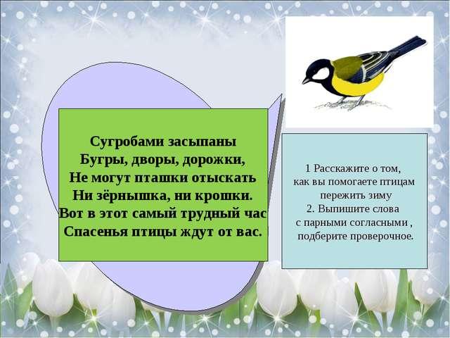 Сугробами засыпаны Бугры, дворы, дорожки, Не могут пташки отыскать Ни зёрнышк...
