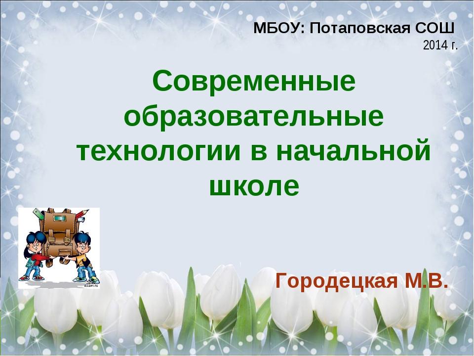 Современные образовательные технологии в начальной школе Городецкая М.В. МБОУ...
