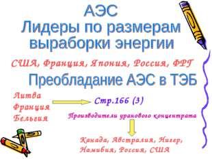США, Франция, Япония, Россия, ФРГ Литва Франция Бельгия Стр.166 (3) Производи