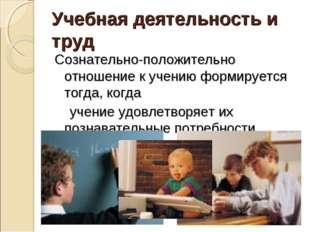 Учебная деятельность и труд Сознательно-положительно отношение к учению форми