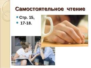 Самостоятельное чтение Стр. 15, 17-18.