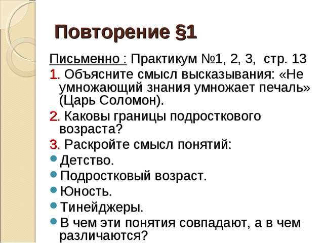 Повторение §1 Письменно : Практикум №1, 2, 3, стр. 13 1. Объясните смысл выск...