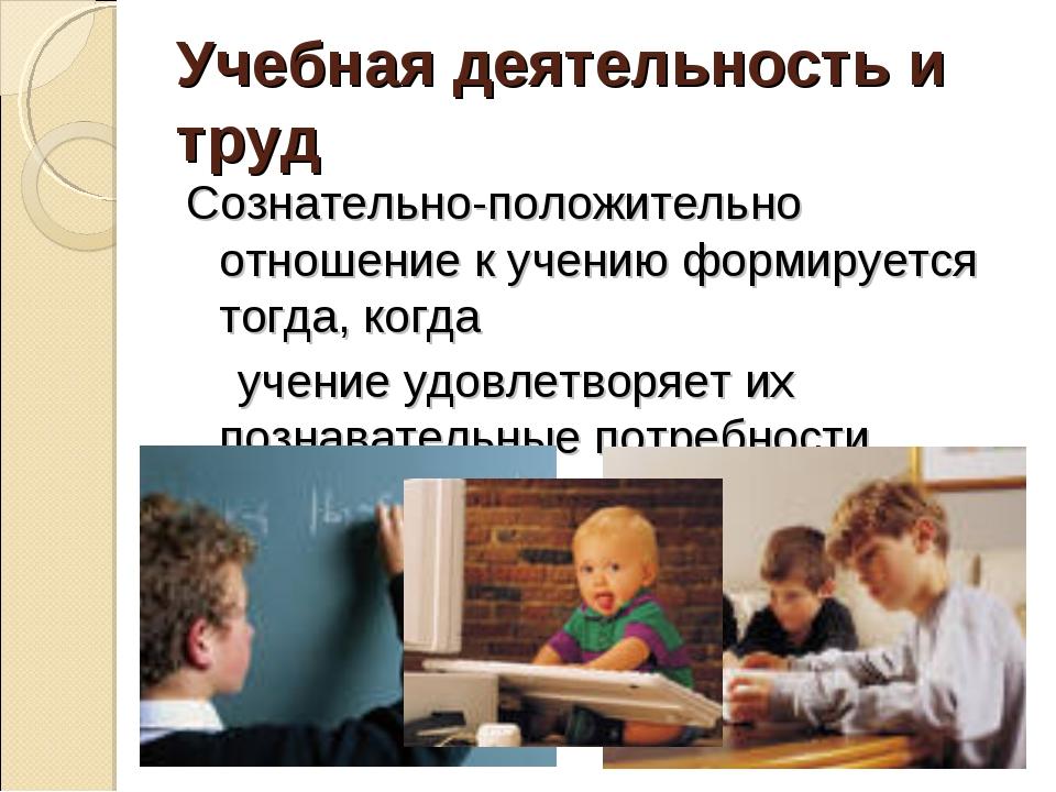 Учебная деятельность и труд Сознательно-положительно отношение к учению форми...