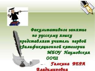 Факультативное занятие по русскому языку представляет учитель первой квалифи