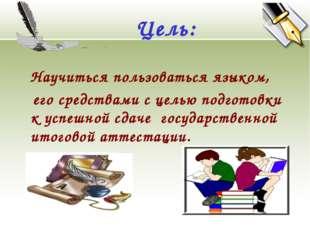 Цель: Научиться пользоваться языком, его средствами с целью подготовки к успе