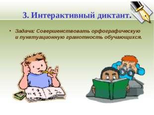 3. Интерактивный диктант. Задача: Совершенствовать орфографическую и пунктуац