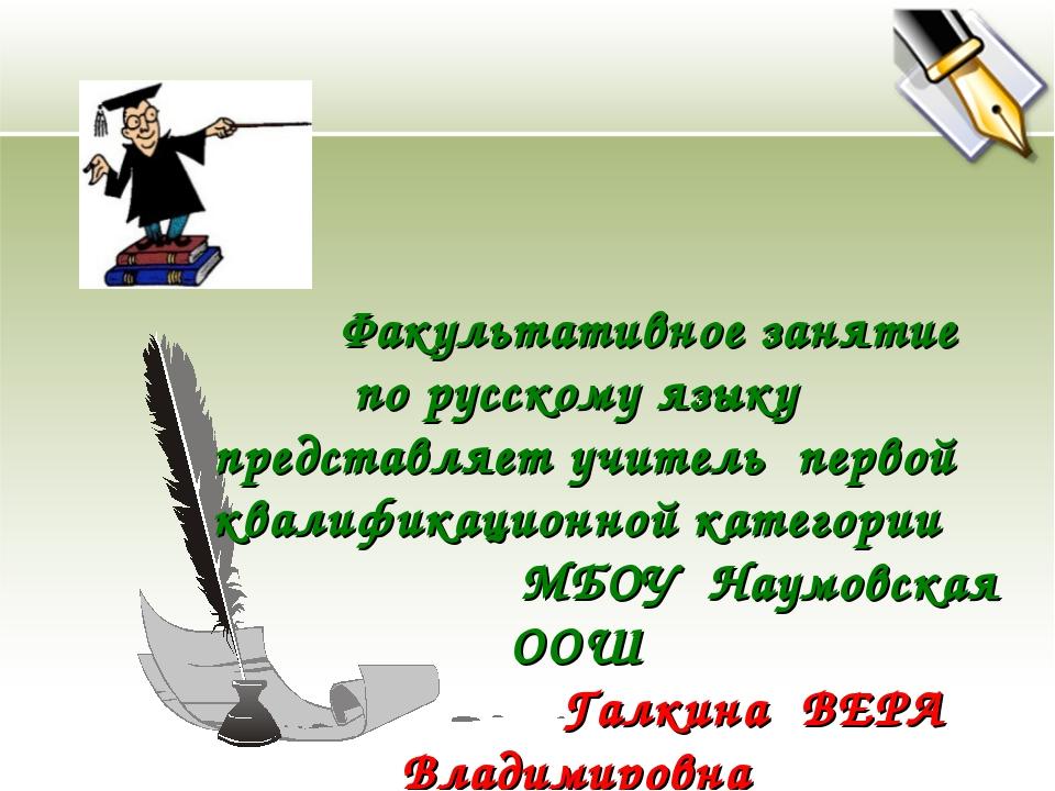 Факультативное занятие по русскому языку представляет учитель первой квалифи...