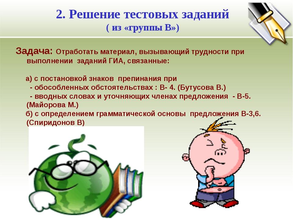 2. Решение тестовых заданий ( из «группы В») Задача: Отработать материал, выз...