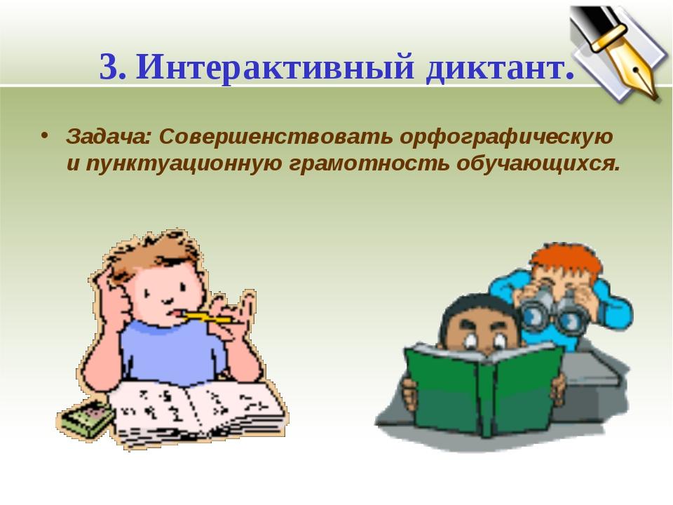 3. Интерактивный диктант. Задача: Совершенствовать орфографическую и пунктуац...