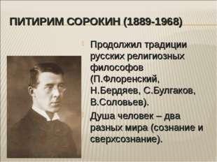 Продолжил традиции русских религиозных философов (П.Флоренский, Н.Бердяев, С.