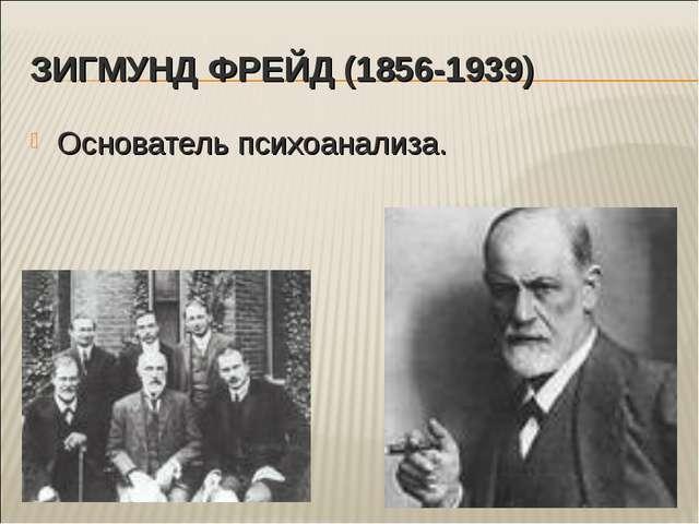 ЗИГМУНД ФРЕЙД (1856-1939) Основатель психоанализа.
