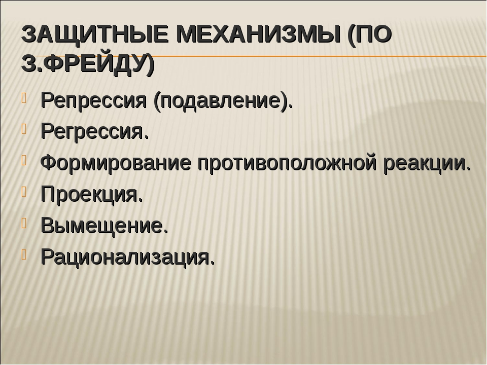 ЗАЩИТНЫЕ МЕХАНИЗМЫ (ПО З.ФРЕЙДУ) Репрессия (подавление). Регрессия. Формирова...